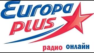 Смотри и слушай музыку бесплатно в прямом эфире Europa Plus TV.