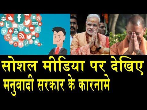 सोशल मीडिया पर बहुजनों की राय/ BAHUJAN OPINION ON SOCIAL MEDIA