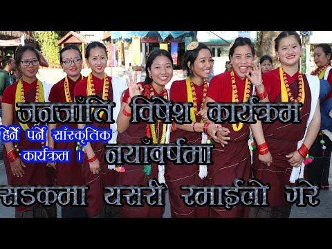 आँहा कति राम्रो नाँच सड्कमै । on Gyanendra Prasad Tripathi (GPT Fun) Official Channel.