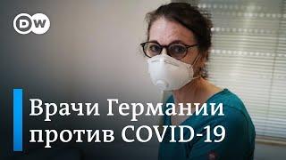 Коронавирус в Германии: как работают врачи и медсестры в реанимации