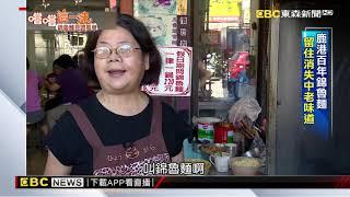 鹿港百年錦魯麵 留住消失中老味道