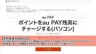 【au WALLET】auポイント・WALLETポイントをチャージしたい(パソコン)