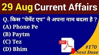 Next Dose #170   29 August 2018 Current Affairs   Daily Current Affairs   Current Affairs In Hindi
