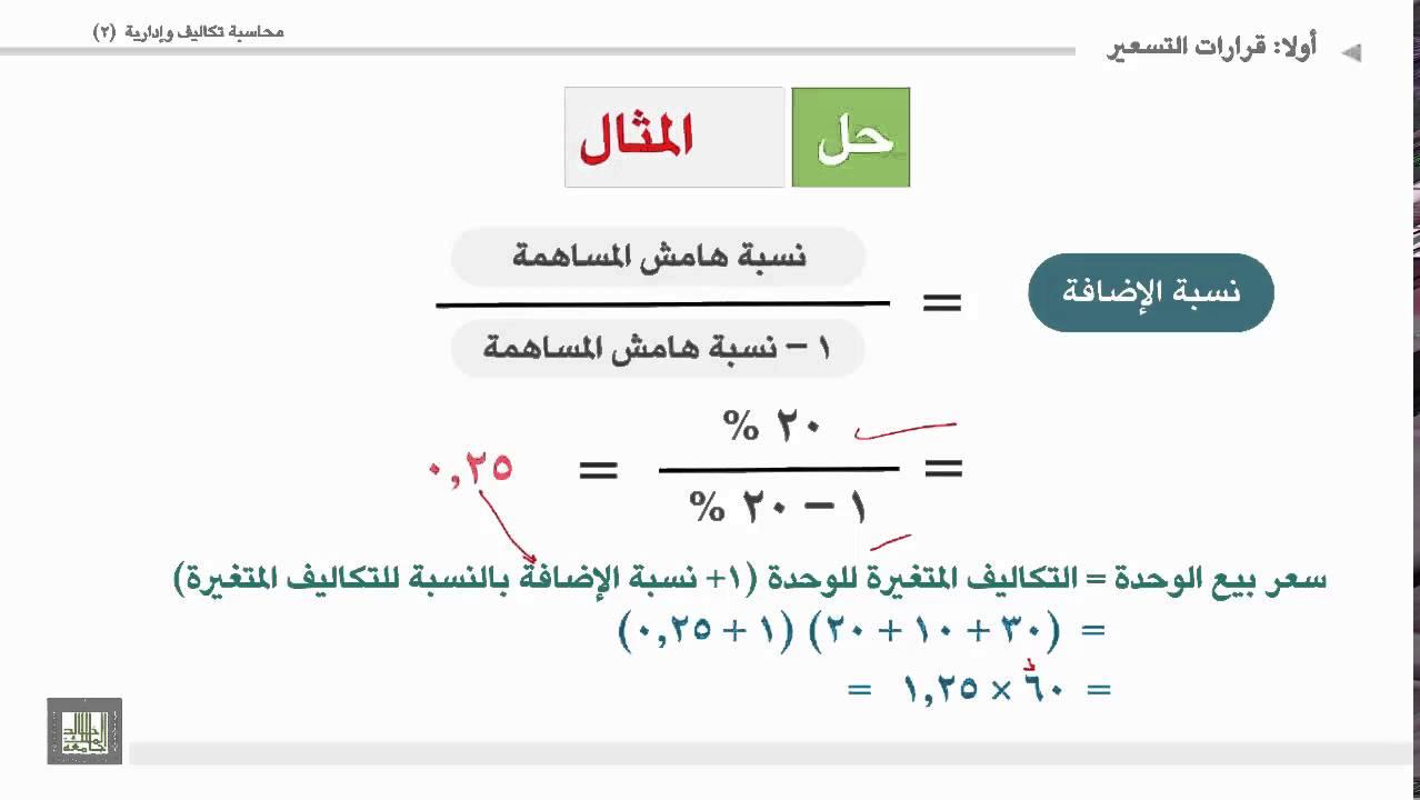 بحوث محاسبة تكاليف pdf