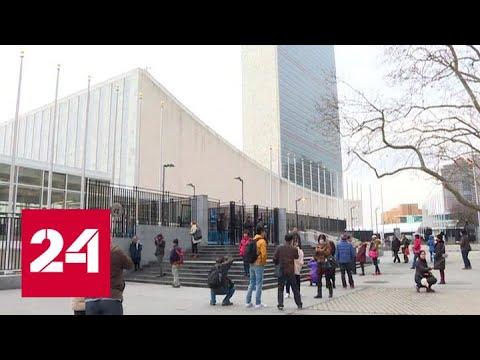 ООН запускает план по борьбе с коронавирусом - Россия 24