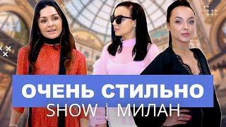ЗНАКОМСТВО С РОДИТЕЛЯМИ ЖЕНИХА: ЧТО НАДЕТЬ? #ОЧЕНЬСТИЛЬНО Show #4 | Милан