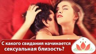 Не спешите заниматься сексом или с какого свидания начинается сексуальная близость. Женская энергия.(Не спешите заниматься сексом или с какого свидания начинается сексуальная близость. Еще больше информации..., 2015-11-13T14:31:56.000Z)