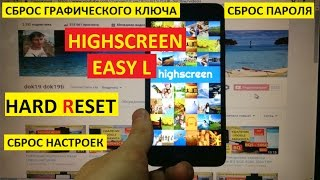 Hard reset Highscreen Easy L Скидання налаштувань