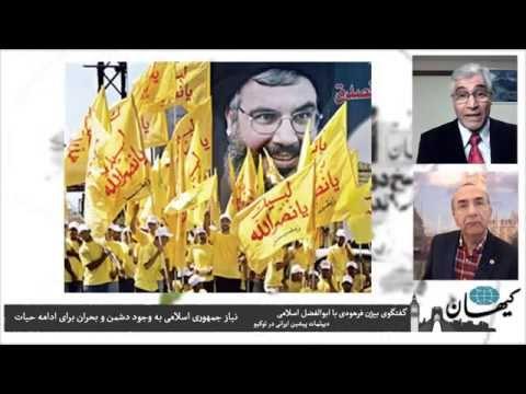 کیهان لندن- دیپلمات پیشین ایران: نیاز جمهوری اسلامی به وجود دشمن و بحران برای ادامه حیات