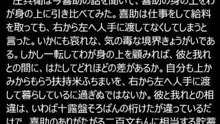 高瀬舟 森鴎外 速読.