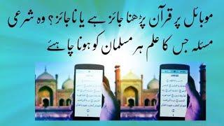 Mobile  Mein Quran E Pak install karna kasia hay