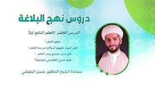 الدرس العاشر|  العلم النافع أولاً  | الشيخ الدكتور حسن البلوشي