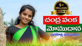 Allalla Neradi Latest Folk Song  | Chandravanka Momudana Song | Singer Shirisha | One Music Telugu