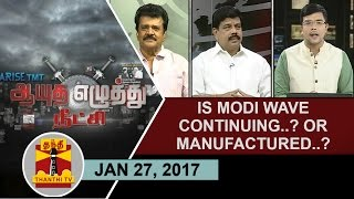 Aayutha Ezhuthu Neetchi 27-01-2017 Is Modi wave continuing? Or manufactured? – Thanthi TV Show