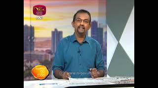 2021-06-07 | Ayubowan Subadawasak | Ru Paththara Thumbnail