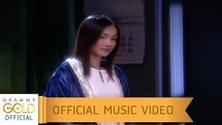 โทรหาแหน่เด๊อ - ต่าย อรทัย【OFFICIAL MV】