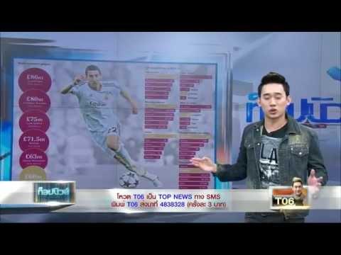 """แมน ยู ยอมทุ่ม 3 พันล้าน คว้า """"ดี มาเรีย"""" เพราะ กระดาษ ใบนี้ ใบเดียว!!!"""