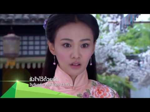 ซีรีส์นานาชาติ ขังใจไว้ด้วยรัก เริ่ม 21 พ.ย.นี้ | Promo | ThairathTV