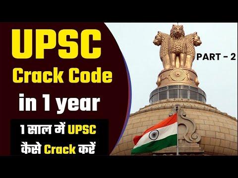 1 साल में UPSC की तैयारी कैसे करें ? ||  One year plan to crack Civil Services Exam || Prabhat Exam