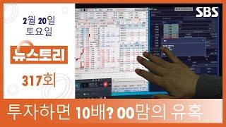 [다시보기] 뉴스토리 - 투자하면 10배로? OO맘의 유혹_2월20일 / SBS