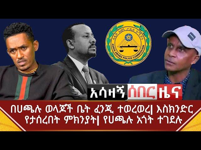 Ethiopia ሰበር ዜና- በሀጫሉ ወላጆች ቤት ፈንጂ ተወረወረ  እስክንድር የታሰረበት ምክንያት  የሀጫሉ አጎት ተገደሉ   Abel Birhanu   Hachalu