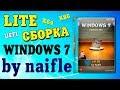 Установка сборки Windows 7 by naifle