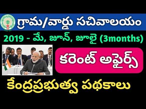 AP Grama/Ward Sachivalayam Model Question Paper-98  Central Govt Scheme, Current Affairs information