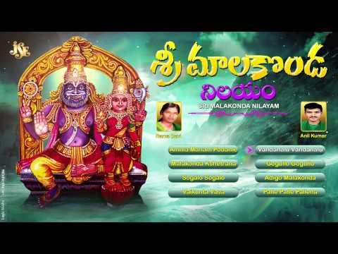 Narasimha Swamy Devotional Songs||Malakonda Nilayam||Telangana Folk Songs||Jukebox||Bhakthi Songs