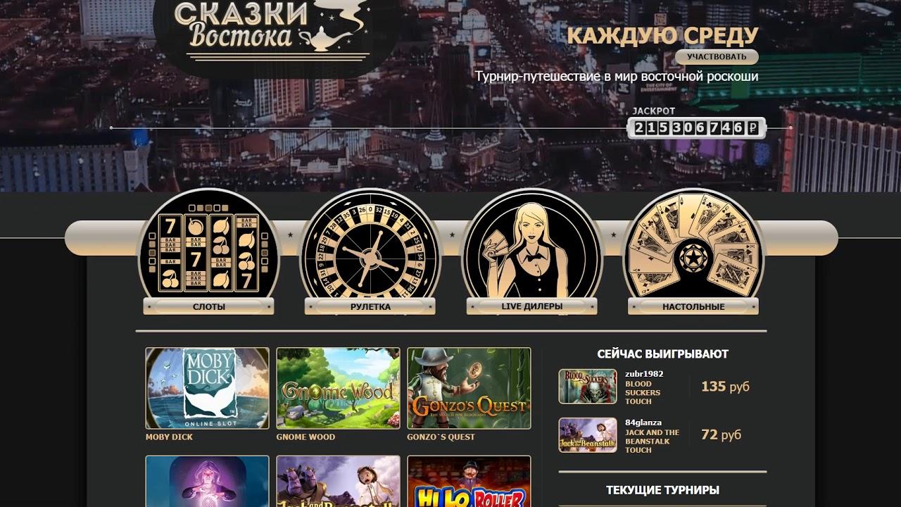 промокод для сайта казино рокс