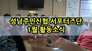 성남주민신협 서포터즈단 1월 활동소식