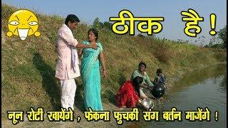 maithili comedy fulmatiya fekna