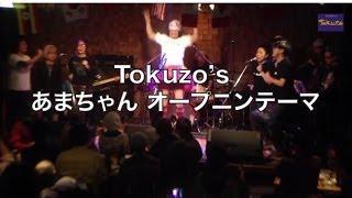 得三 大忘年会 Tokuzoスタッフバンド Tokuzo's あまちゃんオープニング...