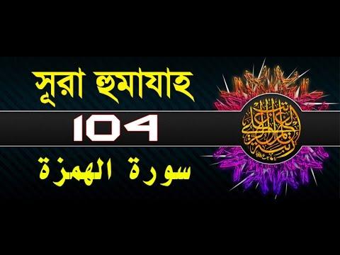 Surah Al-Humazah with bangla translation - recited by mishari al afasy