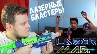 Laser M.A.D. Лазерные Бластеры - Обзор Игрушек