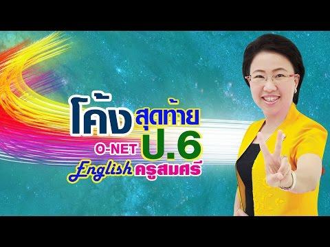 O-NET ป.6 ( ภาษาอังกฤษ 2559 ) By ครูสมศรี