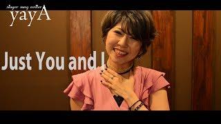 シンガーソングライター「yayA」が安室奈美恵の「Just You and I」(水曜...