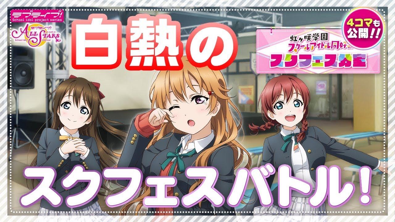 【虹ヶ咲学園スクールアイドル同好会】スクフェス分室動画企画「スクフェスバトル!」