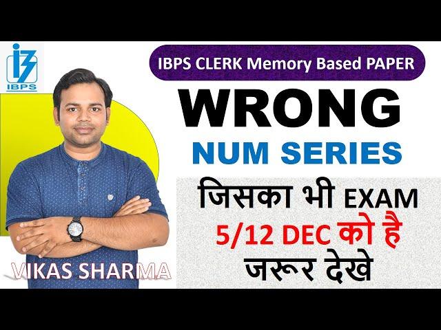 Wrong Number Series For IBPS CLERK PRE| 2019 पेपर में ऐसे ही QUES पूछे गए थे 2019 Memory Based Paper