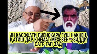ҲОҶИ МИРЗО САГ ГУФТ ЭМОМАЛИРА