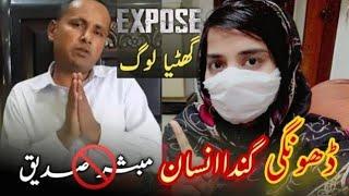 Mubashir Sadiqque K kalay Kartoot Unbelievable | Zain ul abadin Mudasir Village food secret