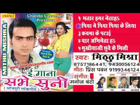 E Gana Sabhe Suni    ई गाना सभे सुनी     Bhojpuri Hot Audio Juke Box Songs