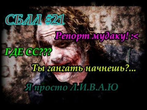 видео: Лига Легенд - Эш Бот - СБЛЛ #21