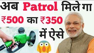 अब Petrol मिले गा ₹500 का ₹350 में ऐसे offer 2018 || Petrol Price Discussion Offer in india