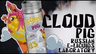 cloud pig by russian e liquids laboratory Обзор
