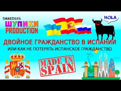 Двойное гражданство в Испании. Как не потерять испанское гражданство