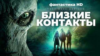 Близкие контакты /Proximity/ Фильм HD