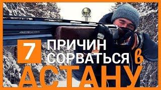 Астана в 4К: самый крупный беркут, оперные дивы, CS по-казахски и капля океана среди степи