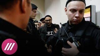 Суд по «делу Серебренникова». Трансляция от здания суда
