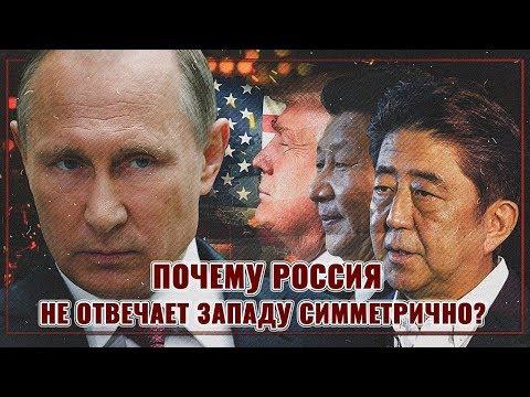 Почему РФ не отвечает симметрично? Овладев мягкой силой, Россия нанесет США сильнейшее поражение