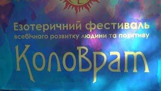 Эзотерический фестиваль «Коловрат»
